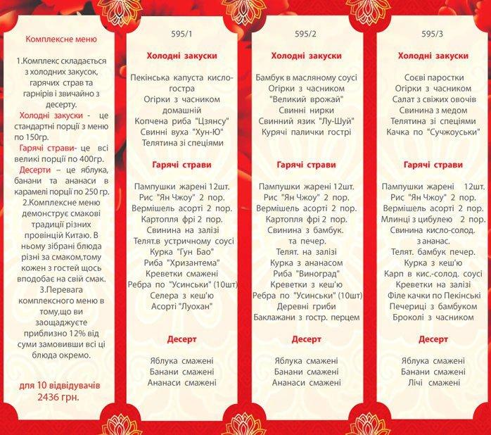 Банкетное меню ресторана Дю Лонг