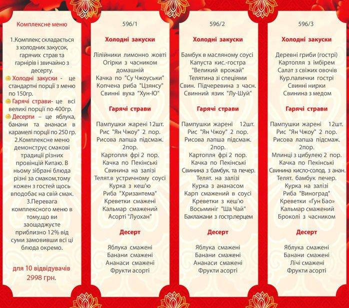 китайская кухня в Киеве